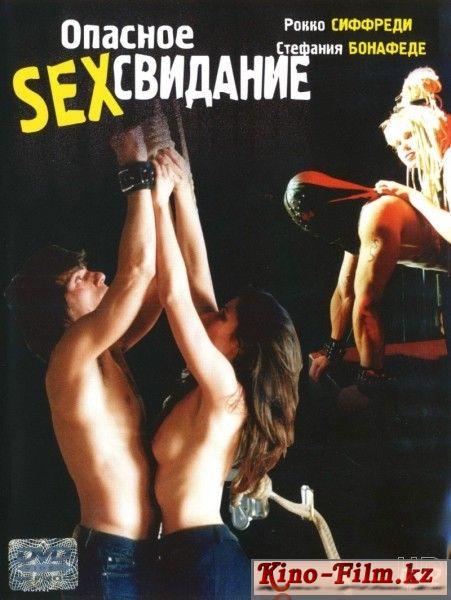posmotret-opasniy-seks