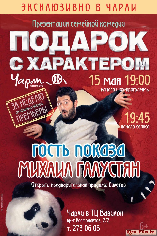 Российская комедия подарок с характером